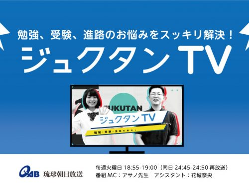 ジュクタンTV[2020年1月14日 毎週火曜18:55-19:00 @琉球朝日放送]