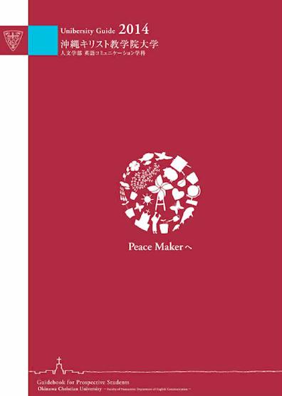 沖縄キリスト教学院大学Portfolio: ブランドデザイン沖縄キリスト教学院大学