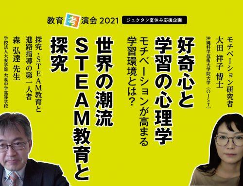 モチベーション研究者 大田祥子博士(OIST)× 森 弘達先生(学校法人大妻学院 大妻中学高等学校)